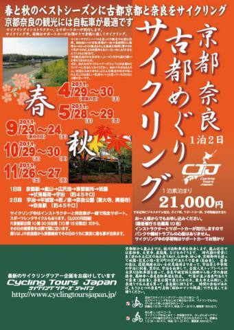 サイクリングツアーズジャパン 京都奈良