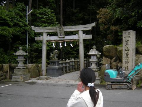 笠山荒神 - 2
