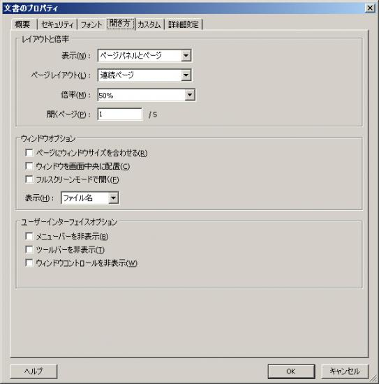 PDF保存時の設定 - 2