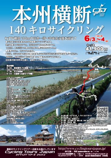 サイクリングツアーズジャパン チラシ