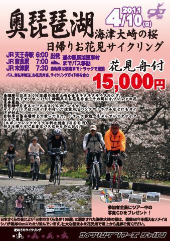 サイクリングツアーズジャパン - 1