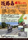 サイクリングツアーズジャパン - 3